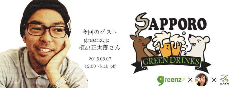 event_greendrink