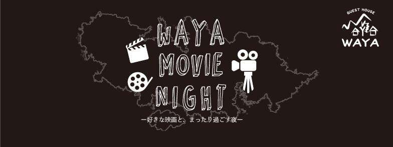waya-movie-night