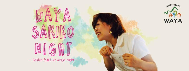 waya-sakiko-night