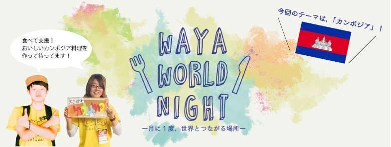 waya jazz night