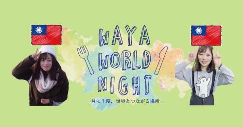 waya-world-night.tai