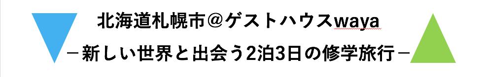 スクリーンショット 2018-09-24 21.35.58